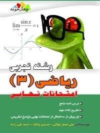 کتاب ریاضی 3 تجربی چهارخونه