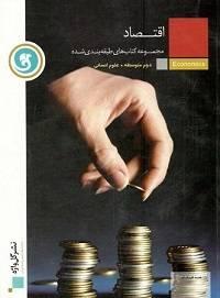 طبقه بندی اقتصاد