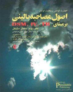 اصول مصاحبه بالینی براساس DSM.IV.TR جلد دوم