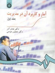 کتاب آمار و کاربرد آن در مدیریت جلد اول