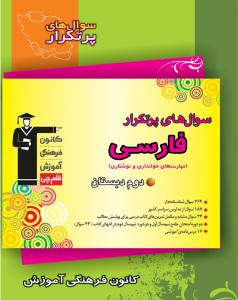 سوالات پرتکرار فارسی دوم قلم چی