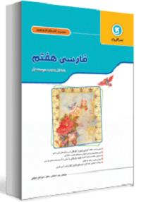 کار و تمرین فارسی هفتم