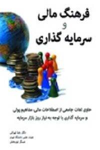 کتاب فرهنگ مالی و سرمایه گذاری نگاه دانش