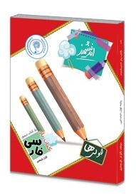 کتاب یار فارسی اول اندیشمند