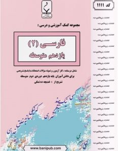 بنی هاشمی فارسی یازدهم