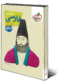فارسی هشتم کار خیلی سبز
