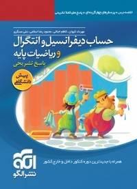 کتاب دیفرانسیل و انتگرال وریاضیات پایه جلد دوم نشرالگو