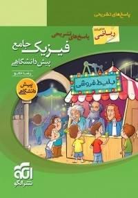 کتاب فیزیک جامع پیش ریاضی الگو