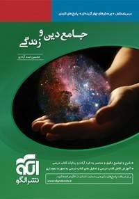 جامع دین و زندگی نشرالگو