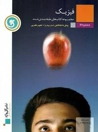 طبقه بندی فیزیک پیش رشته تجربی