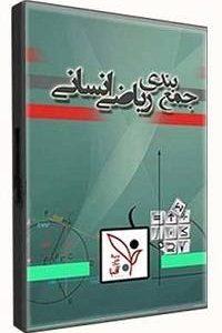 DVD ریاضی انسانی(جمع بندی)