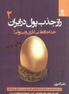 کتاب راز جذب پول در ایران 2 از علی اکبری