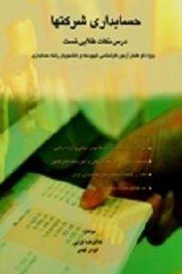 کتاب حسابداری شرکت ها