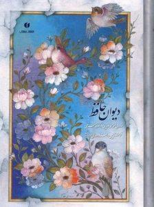 کتاب دیوان حافظ قابدار نشر یساولی