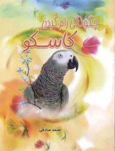 کتاب چگونگی رام کردن کاسکو انتشارات آبانگان ایرانیان