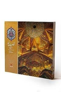 کتاب اصفهان سرای هزار نقش
