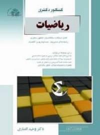 کتاب کنکور دکتری ریاضیات