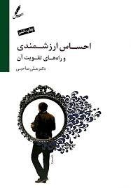 کتاب احساس ارزشمندی از علی صاحبی