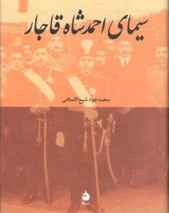 سیمای احمدشاه قاجار