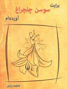 کتاب برایت سوسن چلچراغ آورده ام از فاطمه نیازی انتشارات آبانگان ایرانیان