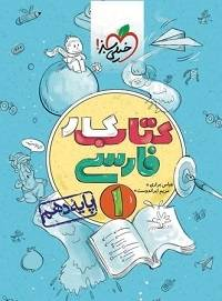 فارسی کار دهم