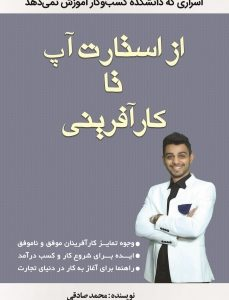 کتاب از استارت آپ تا کارآفرینی اثر محمد صادقی