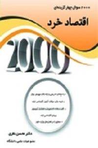 کتاب 2000 سوال چهارگزینه ای اقتصاد خرد نگاه دانش