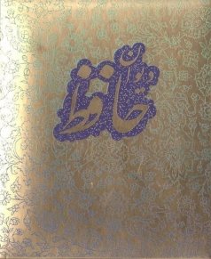 کتاب دیوان حافظ جیبی قابدار
