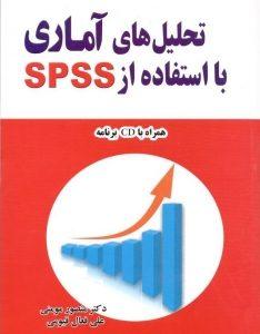 تحلیل آماری با استفاده از spss
