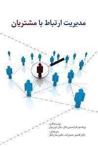 کتاب مدیریت ارتباط با مشتریان