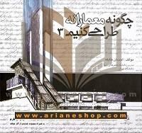 کتاب چگونه معمارانه طراحی کنیم3 علم معمار