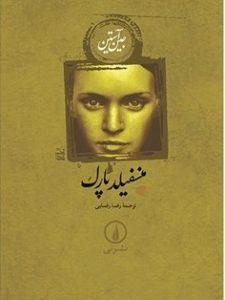کتاب منسفیلد پارک اثر جین آستین ترجمه رضا رضایی نشر نی