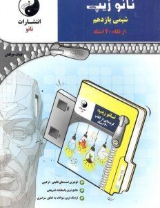 کتاب نانو زیب فیزیک یازدهم نانو