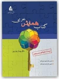 همایش عربی
