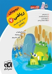 کتاب ریاضی هفتم تیزهوشان نشرالگو
