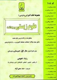 کتاب علوم زیستی و بهداشت