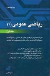 ریاضی عمومی 1(جلد اول)