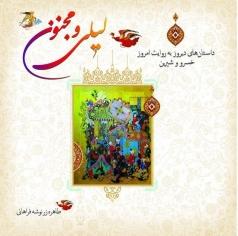 کتاب لیلی و مجنون به کوشش طاهره زرنوشه فراهانی انتشارات آبانگان ایرانیان
