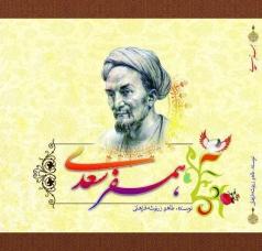 کتاب همسفر سعدی طاهره زرنوشه فراهانی انتشارات آبانگان ایرانیان