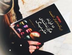 کتاب ده فرزند هرگز نداشته ی خانم مینگ اثر اریک امانوئل اشمیت