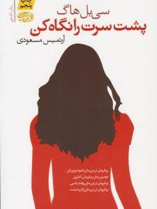 کتاب پشت سرت را نگاه کن اثر سی بل هاگ نشر آموت