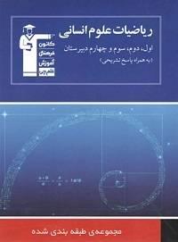 کتاب ریاضیات انسانی قلم چی
