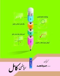 کتاب ریاضی کامل هفتم انتشارات جویامجد