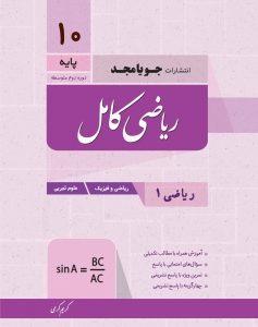 کتاب ریاضی کامل دهم انتشارات جویامجد