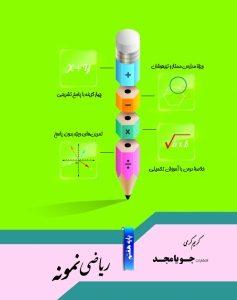 کتاب ریاضی نمونه هفتم انتشارات جویامجد
