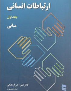 کتاب ارتباطات انسانی از علی اکبر فرهنگی جلد اول