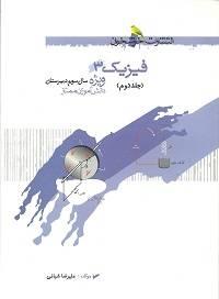 کتاب فیزیک 3 جلد 2 خوشخوان