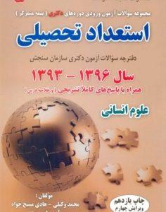 کتاب استعداد تحصیلی ویژه علوم انسانی فرهنگ