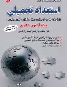کتاب استعداد تحصیلی ویژه آزمون دکتری فرهنگ