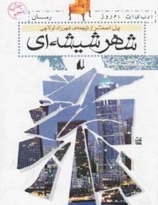 کتاب شهر شیشه ای اثر پل استر نشر افق